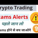 Cryptocurrency Scam Alert | Bitcoin Scam In India | Avoid Scams | In Hindi