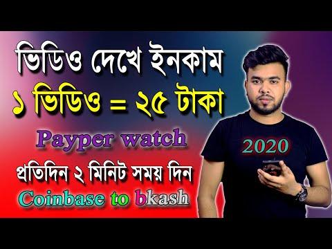 ভিডিও দেখে ইনকাম   How to Earn money online 2020   Online Income Bangla   Make money Online bd 2020