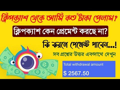 ClipClaps earning tricks || ক্লিপক্যাশ প্রেমেন্ট করে না? || how to earn money online || paypal money