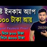 বেষ্ট ইনকাম অ্যাপ | How To earn money online 2020 | Online Income bangla | Gogoal app payment proof