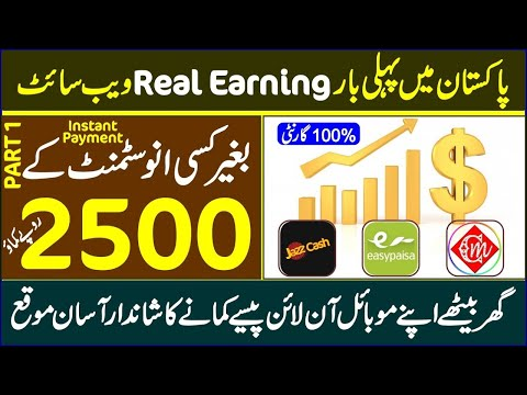 How To Earn Money Online Without investment 2020 | Online Earn in Pakistan 2020 | Pk Tube Urdu