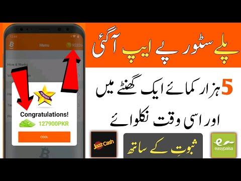 Make Money Online in Pakistan 2020 | Earn bitcoin without investment | New Earning App On Play Store