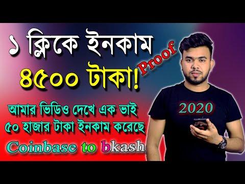 ১ ক্লিকে ৪৫০০ টাকা! How to Earn money online 2020 | Online Income Bangla | Make money Online bd 2020