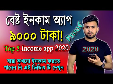 বেষ্ট ইনকাম অ্যাপ ২০২০ | How to Earn money online 2020 | Online Income Bangla | Make money Online bd