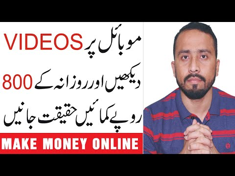 How To Make Money Online in Pakistan 2020 by Watching Video Ads || Real or Fake