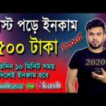 পোস্ট পড়ে ইনকাম | How to Earn money online 2020 | Online Income Bangla | Make money Online bd 2020