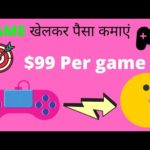 Earn money by playing games | [Make Money Online] Work from Home | freelance| Paypal 🔥