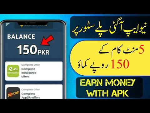 Real Online Earning App in Pakistan 2021 || Earn Money Online Free || Easypaisa Jazz 2020