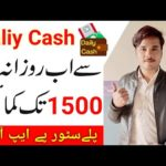 Earn Money Online in Pakistan 2021 | Without investment | Online Earning Daliy Cash app on PlayStore