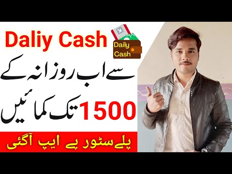 Earn Money Online in Pakistan 2021   Without investment   Online Earning Daliy Cash app on PlayStore