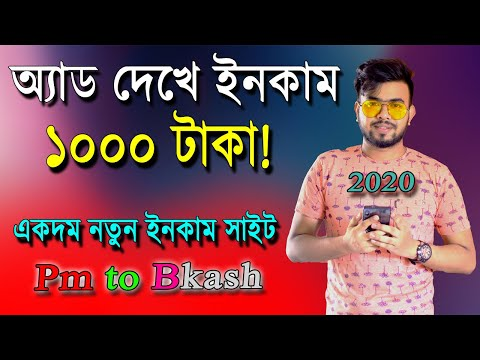 অ্যাড দেখে ইনকাম | How to Earn money online 2020 | Online Income Bangla |  Make money Online bd 2020