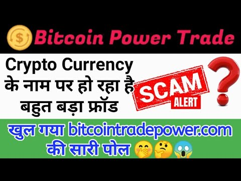 #Bitcoin _Trade_Power - A Big Scam !!! | Don't Join |  know reality about Bitcoin Trade Power