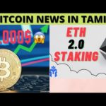 Bitcoin News, ETH 2.0 Staking, What's App Payments Explained in Tamil (2020)