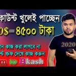ফ্রীতে ৪৫০০ টাকা | How to Earn money online 2020 | Online Income Bangla |  Make money Online bd 2020