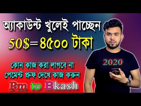 ফ্রীতে ৪৫০০ টাকা   How to Earn money online 2020   Online Income Bangla    Make money Online bd 2020