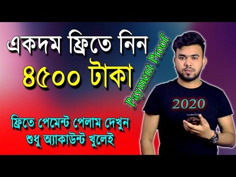 ফ্রিতে ৪৫০০ টাকা | How to Earn money online 2020 | Online Income Bangla |  Make money Online bd 2020