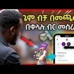 Making Money Online Playing Games On Your Phone | ጌሞችን ብቻ በመጫወት ገንዘብ መስራት | Ethiopia