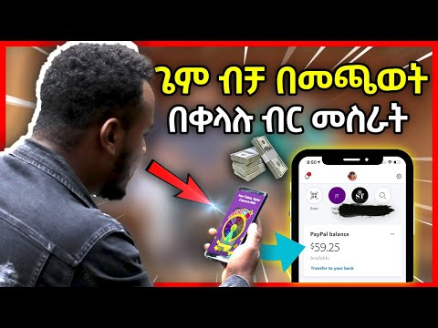 Making Money Online Playing Games On Your Phone | ጌሞችን ብቻ በመጫወት ገንዘብ መስራት | Ethiopia