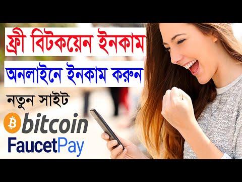 Earn free Bitcoin by Click4Bit | Earn Bitcoin Make money Online | Earn Money Online Bangla Tutorial