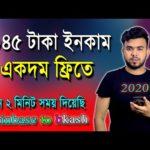 ১০৪৫ টাকা ইনকাম ফ্রিতে | How to Earn money online 2020 | Online Income Bangla | Make money Online bd