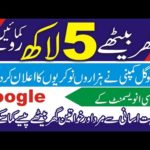 Home Based Job Without Investment | Make Money Online | Earn Money Online | How to Get Job in Google