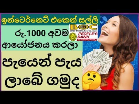 Online jobs in Srilanka