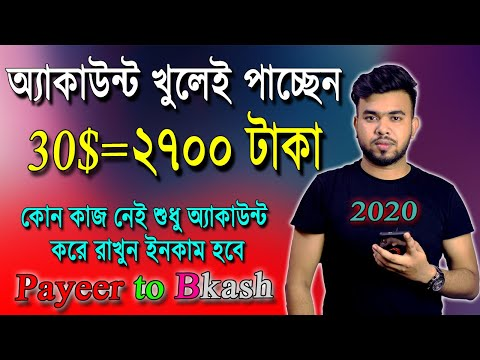 ফ্রীতে ২৭০০ টাকা   How to Earn money online 2020   Online Income Bangla    Make money Online bd 2020