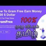 Tamil online jobs   Gram Free   Earn BitCoin USD   No Investment • Tamil Money earningsj