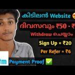 Best Paytm cash earning website🔥  Refer and earn Make money online Earn money Money making malayalam