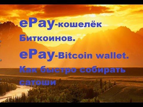 ePay-кошелёк Биткоинов. ePay-Bitcoin wallet. Как быстро собирать сатоши. 13.04.2015