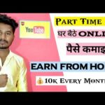 Earn Money Online💰| How to earn Money Online Without Investment  | Online Earning