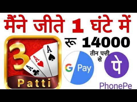 1 घंटे में कमाए ₹14000 make money online teen Patti