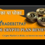 Trade Bit Pay क्या है 😱 Tradebitpay Plan Review || Crypto MLM Plan || SCAM ⛔⛔