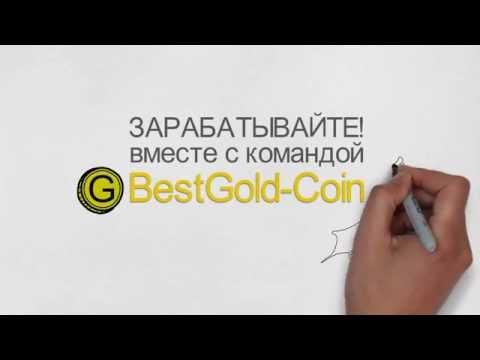 BestGoldcoin до 10% за 24 часа
