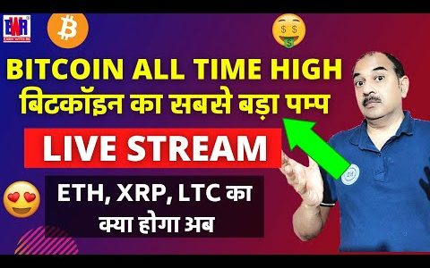 🔥 BITCOIN HIT ALL TIME HIGH [LIVE]