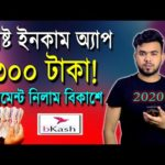 অ্যাপ দিয়ে ইনকাম | How to Earn money online 2020 | Online Income Bangla | Make money Online bd 2020
