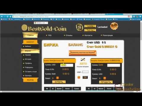 Супер биржа bestgold coin 10% в сутки!!! -Exchange Bestgold Coin 10% in day