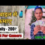 Earn Money Online From Mobile In 2021   Ghar Baithe Daily Kamao 200₹