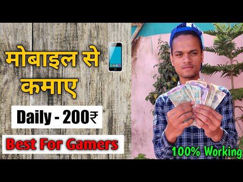 Earn Money Online From Mobile In 2021 | Ghar Baithe Daily Kamao 200₹
