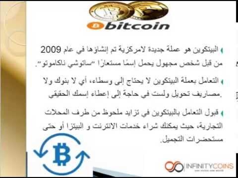 شرح بالفيديو لربح من الانترنيت مع شركة infinity coins