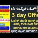 PART TIME INCOME APP | HOW EARN MONEY ONLINE IN KANNADA | Work Form Home | Manoj Tech Kannada