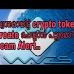സ്വന്തമായിട്ട് crypto token create ചെയ്യാൻ പറ്റുമോ? Scam Alert.. crypto malayalam  
