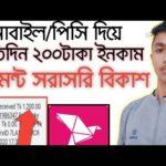 বেষ্ট ইনকাম সাইট | How to Earn money online 2020 | Online Income Bangla | Make money Online bd 2020