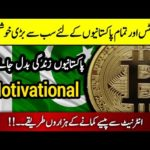 Good News Cryptocurrency legal in Pakistan Waqar Zaka | Earn Money Online  | Pi Network | BTC