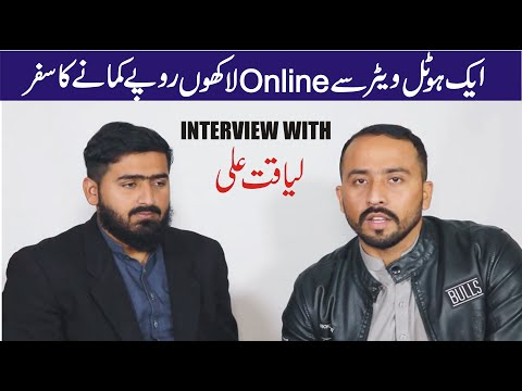How To Make Money Online With Mobile Development Interview With Liqat Eagel