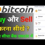 Coinswitch kuber app review | scam ?? | how to buy sell bitcoins from coinswitch app🤔