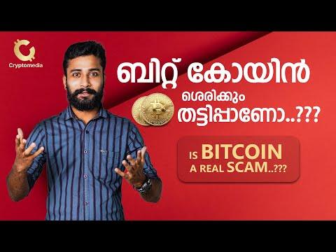 ബിറ്റ് കോയിൻ ശെരിക്കും തട്ടിപ്പാണോ ??   Is Bitcoin a real scam?   Cryptomedia