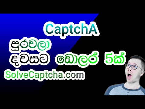 Solve Captcha and Earn Money | 5$ Per Day | Bitcoin | E money Sinhala | SINHALA E MONEY