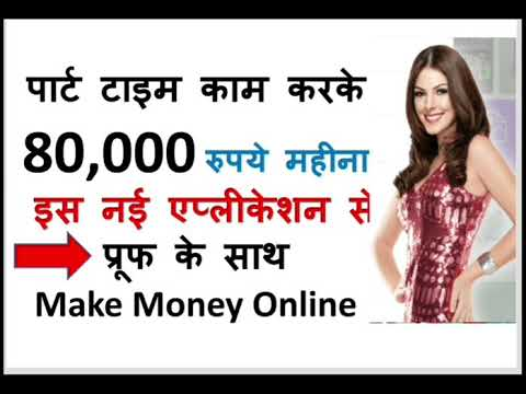 Best Part Time Job | Make Money Online | BEST MLM Plan to earn money fast in INdia