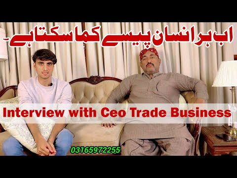 How to earn money online    Interview with CEO Trade Business    online paise kaise kmaiye